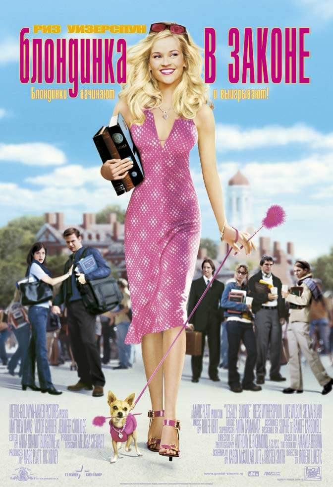 """""""Блондинка в законе"""""""
